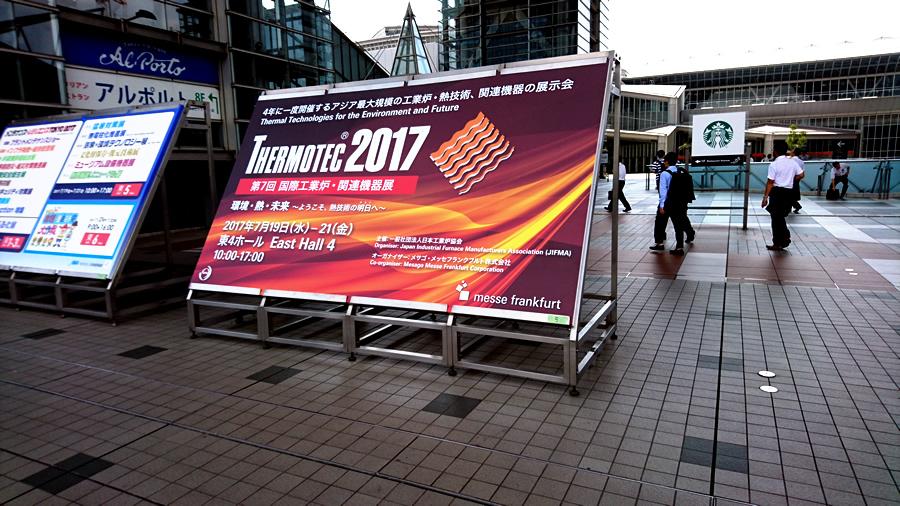 サーモテック2017 国際展示場(ビッグサイト)前看板