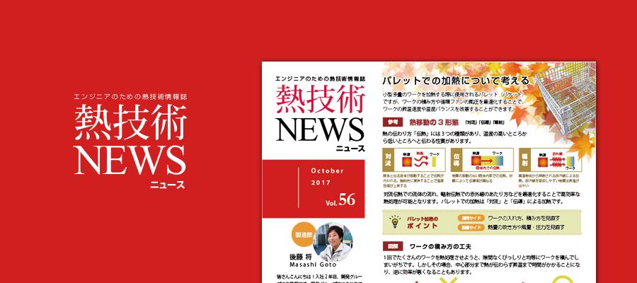 vol56 熱技術ニュース